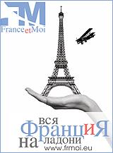France et Moi